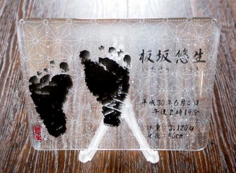 ガラスの出産足型プレート