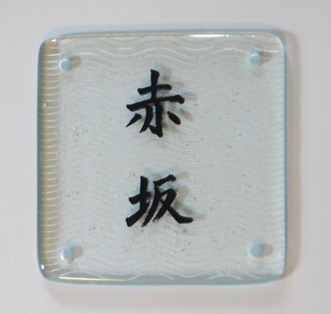 手作りガラス表札ワークショップ