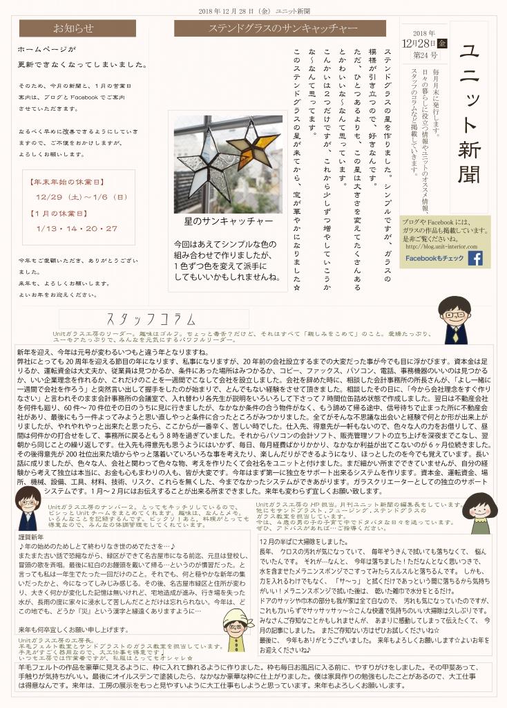 月刊Unit新聞