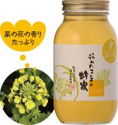 菜の花蜂蜜