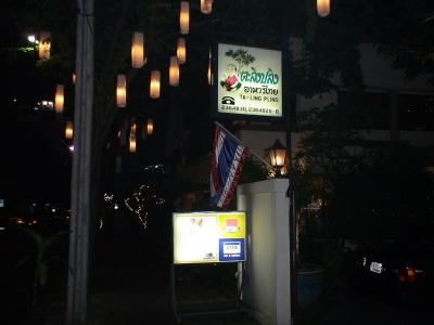 タイ料理レストラン