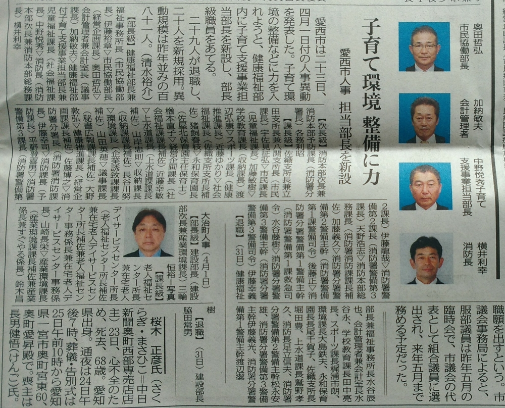 岡崎 市 教職員 異動 2020