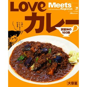 lovecurry