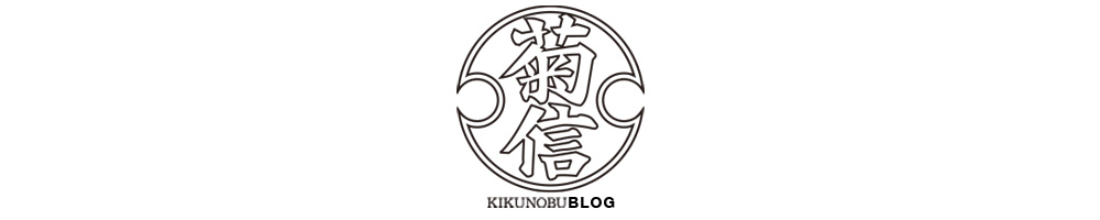 KIKUNOBU BLOG
