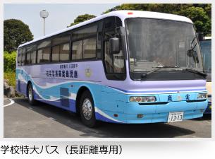 学校特大バス(長距離専用)