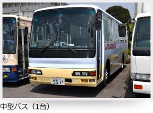 中型バス(1台)