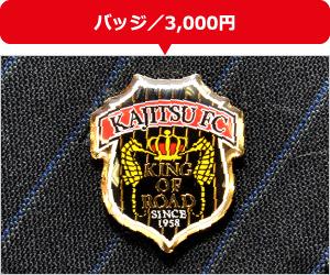 バッジ/3,000円