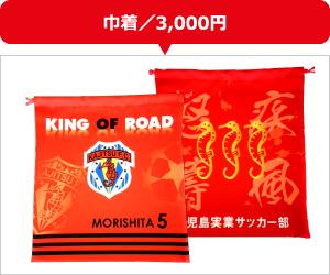 巾着/3,000円