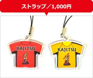 ストラップ/1,000円