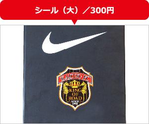 シール(大)/300円