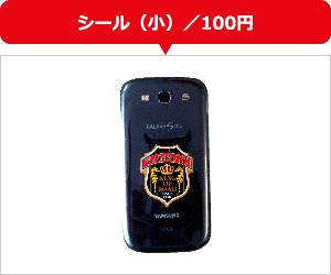 シール(小)/100円
