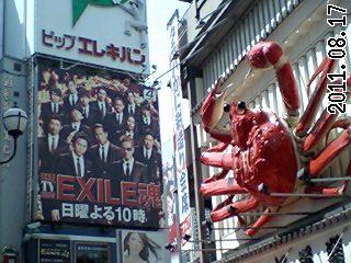 EXILE魂vsかに道楽_看板対決2011