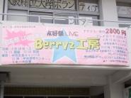 Berryz_koubou_001
