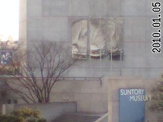 2010年1月5日サントリーミュージアム[天保山]