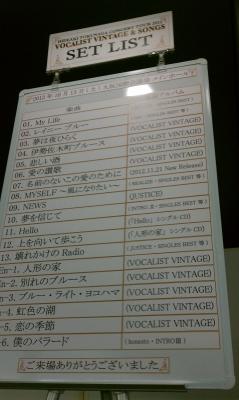 2012年10月13日徳永英明コンサートセットリスト