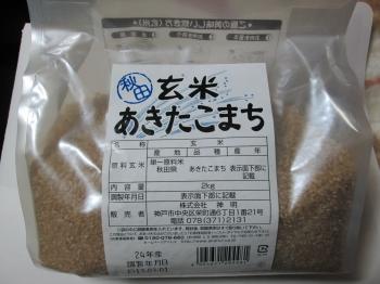 玄米あきたこまち
