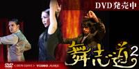 舞志道DVD発売中