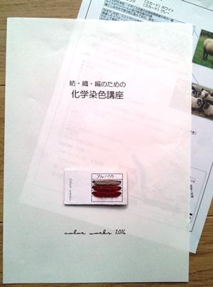 160507_染めテキスト.jpg