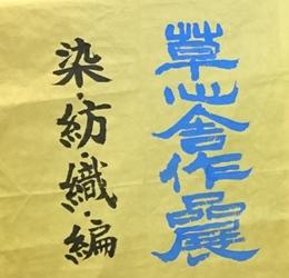 2DSC_0044  草心舎展.JPG