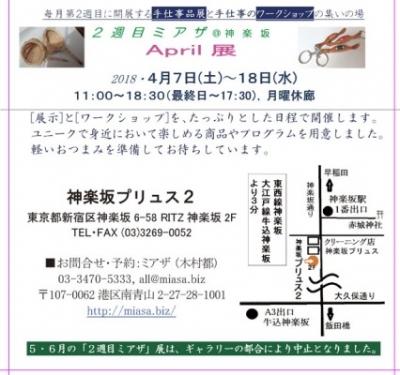 ミアザ21804DM-stamp.jpg