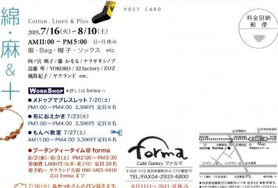 裏面img009 (2) 綿麻展ファルマ.jpg