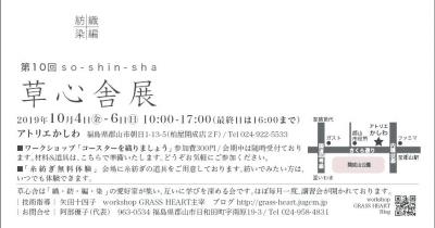 宛名面_第10回草心舎展DM-01 (002).jpg