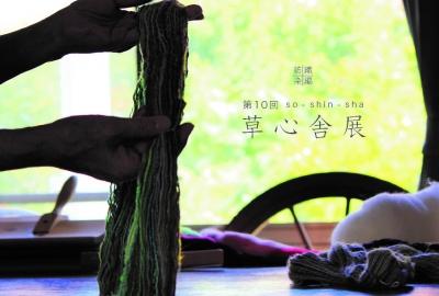 表面_第10回草心舎展DM-01 (002).jpg