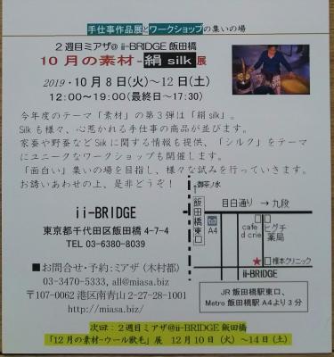 DMDSC_1409   10月2週目ミアザ.jpg