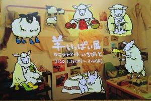 DSC_1602  DM 羊いっつぱい展.jpg