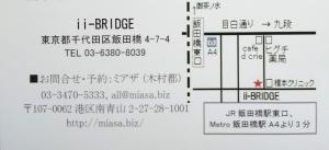 DSC_1669  iiBLIDGE 地図.jpg