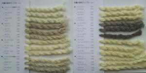 羊毛種の混毛サンプル.jpg