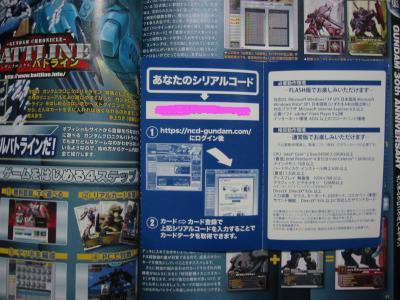GAME JAPAN