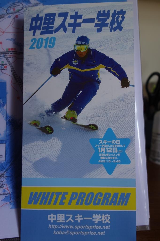 2019中里スキー学校パンフレット