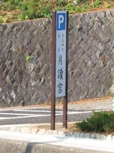 月読宮さん駐車場看板