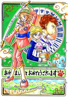 オリジナルイラスト。絵。2006年年賀状。麻雀ファンタジー。少年・少女と謎の麻雀妖精。万里の長城。