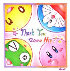 イラスト。Thank You 2000Hit!カービィとケロロ軍曹、ドラえもん、onちゃんがブログ2000アクセス達成記念をお祝い。