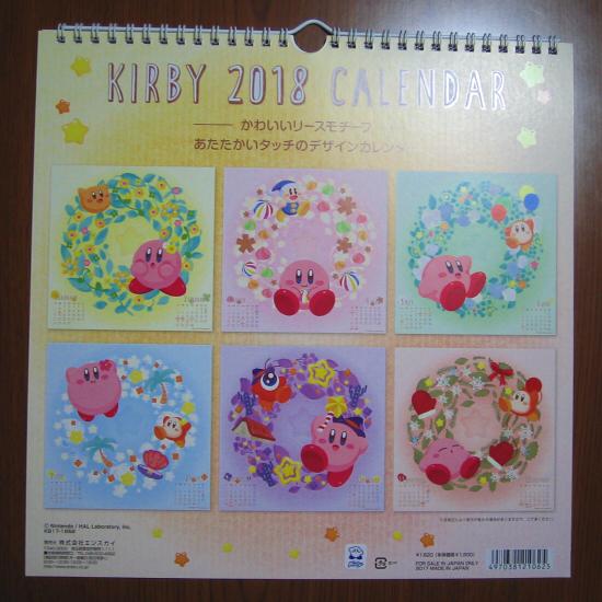 星のカービィ☆2018年カレンダー・壁掛け、裏表紙