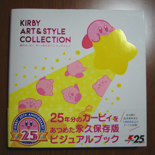 星のカービィ☆アート&スタイルコレクションの表紙