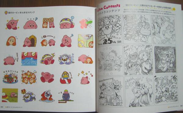 星のカービィ☆アート&スタイルコレクションのエクストラコンテンツ