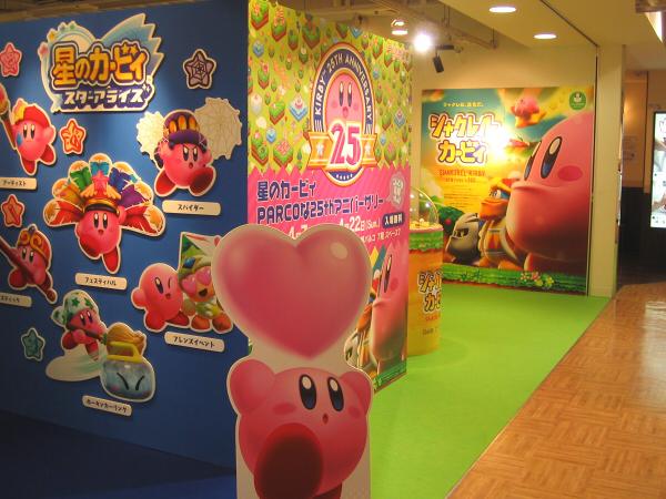 星のカービィ☆PARCOな25thアニバーサリー 札幌パルコ 会場
