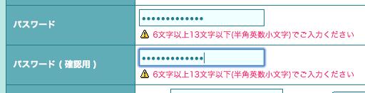 ロリポブログ登録画面のパスワード欄