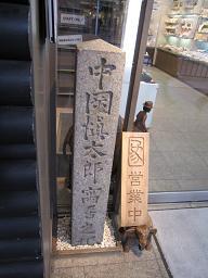 中岡慎太郎寓居跡