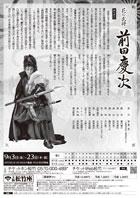 花の武将 前田慶次 裏