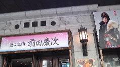 前田慶次 ~00.jpg