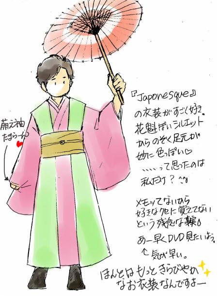 ジャポコン japonesqe450.jpg