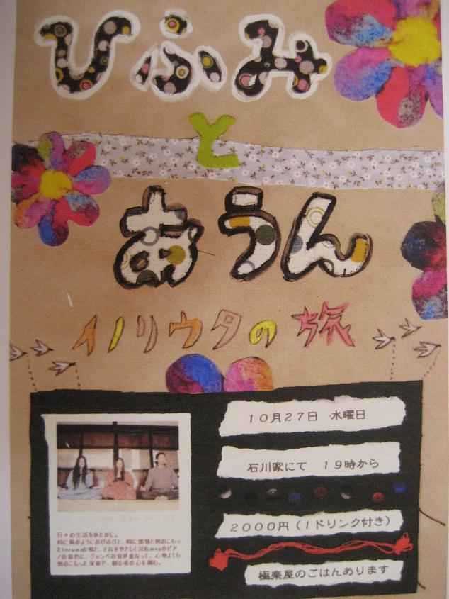ひふみ イノリウタの旅 @石川家