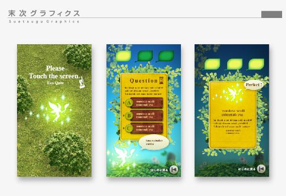 Eco-quiz fairy(エコクイズ妖精