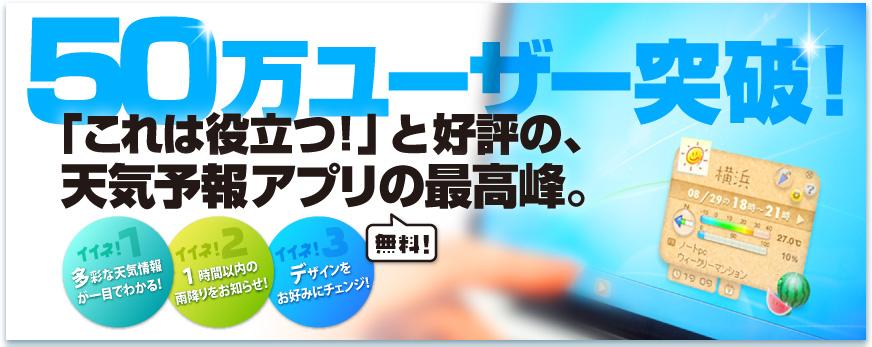 50万ユーザー突破!無料天気予報アプリの最高峰。