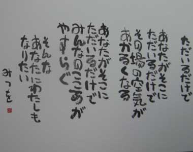 相田みつお 3
