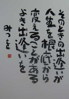 相田みつお 4